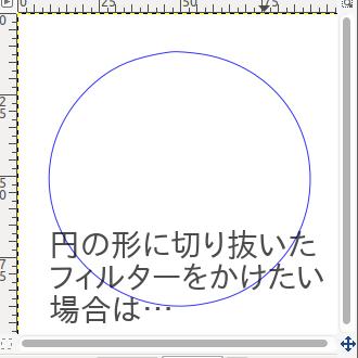 画面フィルターの図