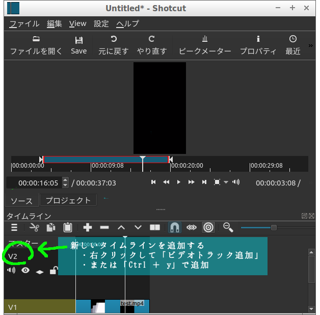 Shotcut画像、1つめのタイムラインの追加