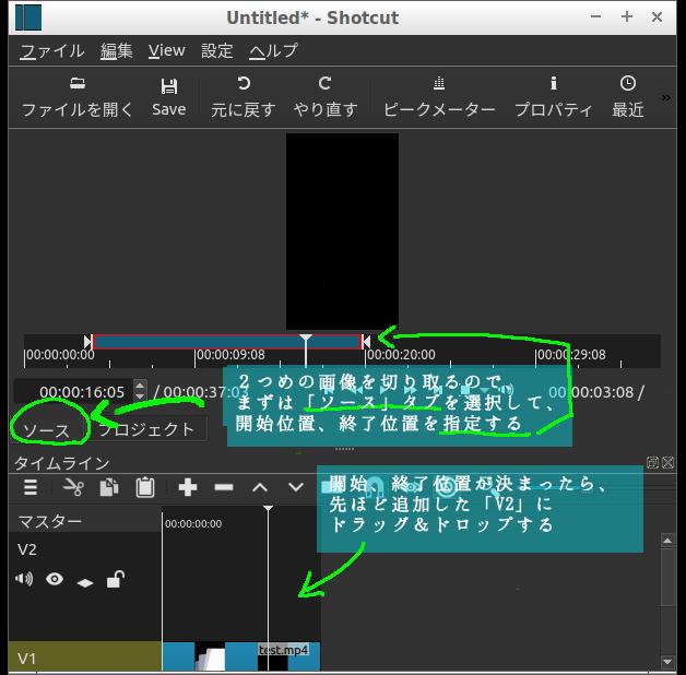 Shotcut画像、2つめのタイムラインを追加