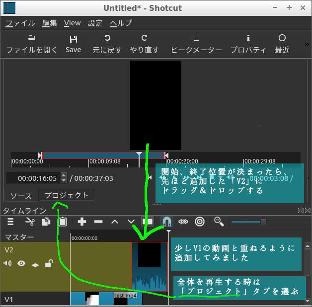Shotcut画像、2つの連続したシーンを作成