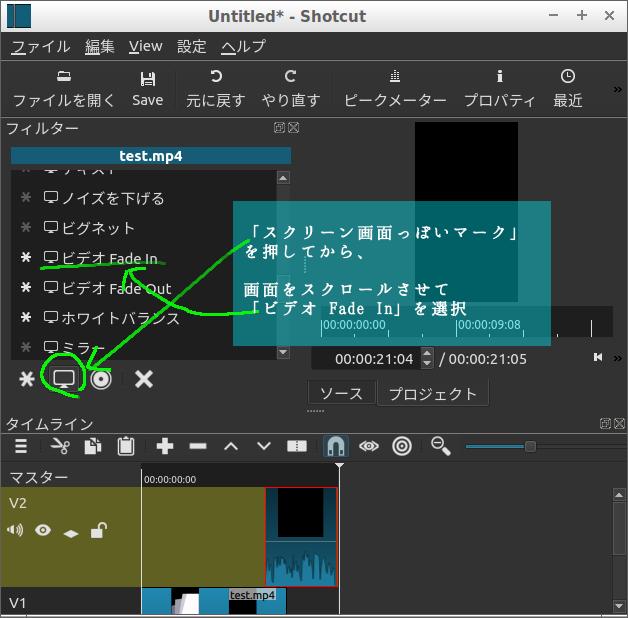 Shotcut画像、フェードインの追加
