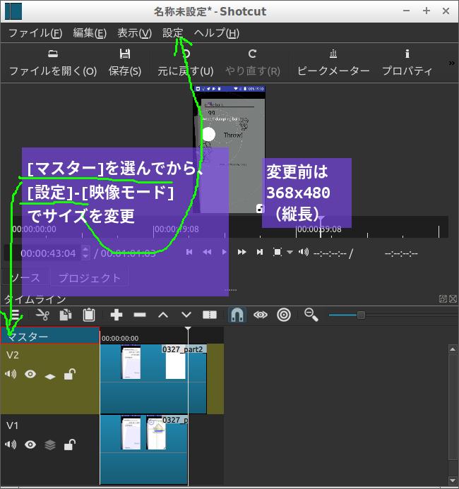 Shotcut画像、編集画面サイズの変更1