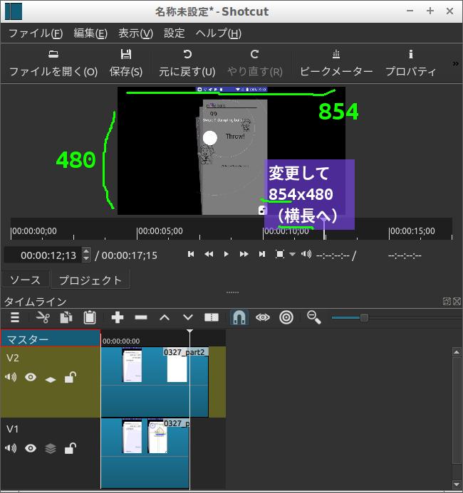 Shotcut画像、編集画面サイズの変更2